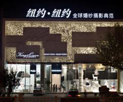 最新影楼资讯新闻-上海楚泓空间设计有限公司:引领行业潮流