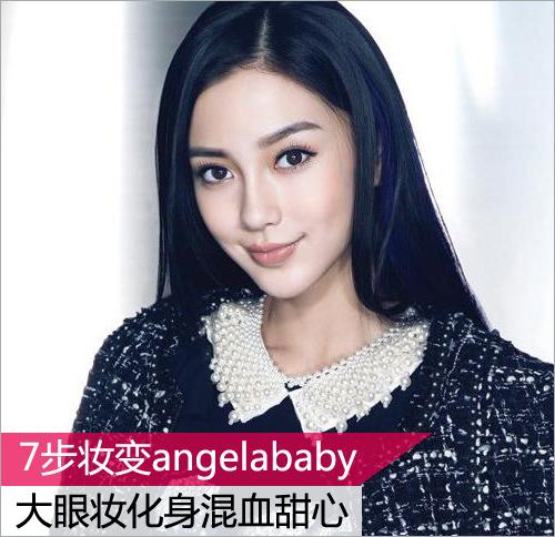 7步妆变Angelababy变身混血大眼妆MM