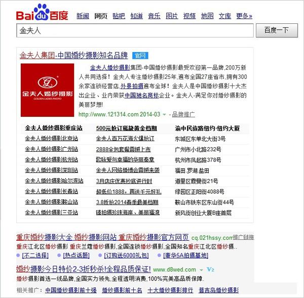 最新影楼资讯新闻-重视互联网营销 多家知名影楼发布百度品牌专区