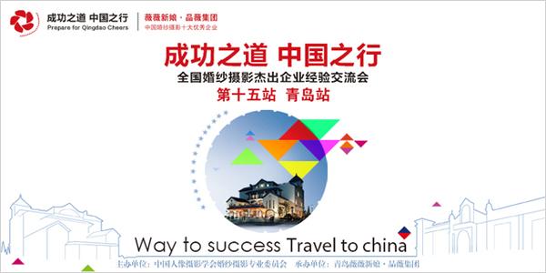 """最新影楼资讯新闻-""""成功之道·中国之行""""青岛站将于26日举行"""