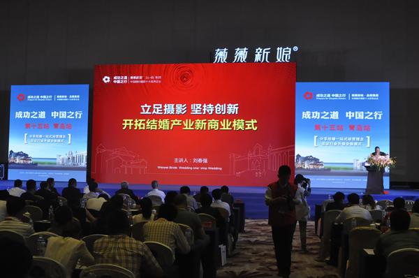 最新影楼资讯新闻-[现场]刘春强:分享结婚产业新商业模式