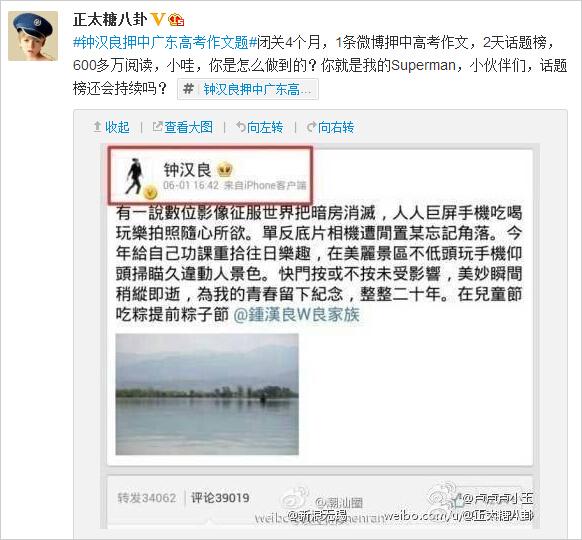 """最新影楼资讯新闻-广东高考作文题为胶片与数码 某影星微博""""押中"""""""