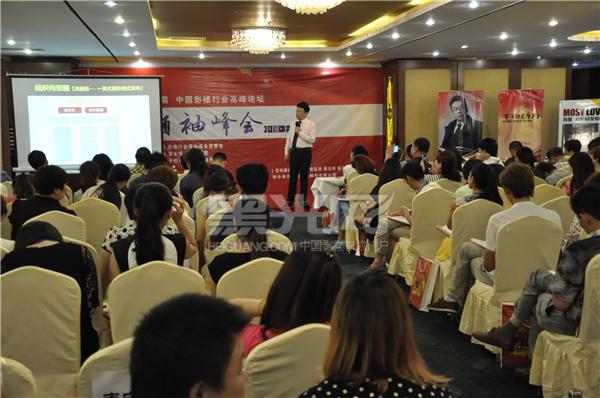 最新影楼资讯新闻-[现场]第三届影楼行业《领袖峰会》在上海举行