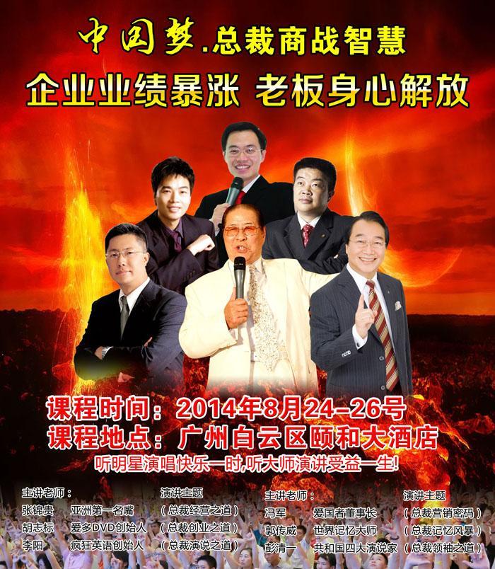 最新影樓資訊新聞-8月24-26日中國夢·總裁商戰智慧