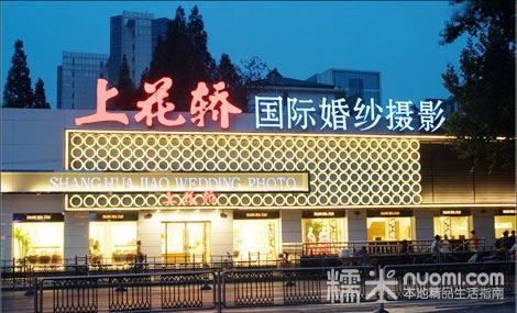 最新影楼资讯新闻-南京上花轿影楼歇业 另一家影楼继续为其顾客服务