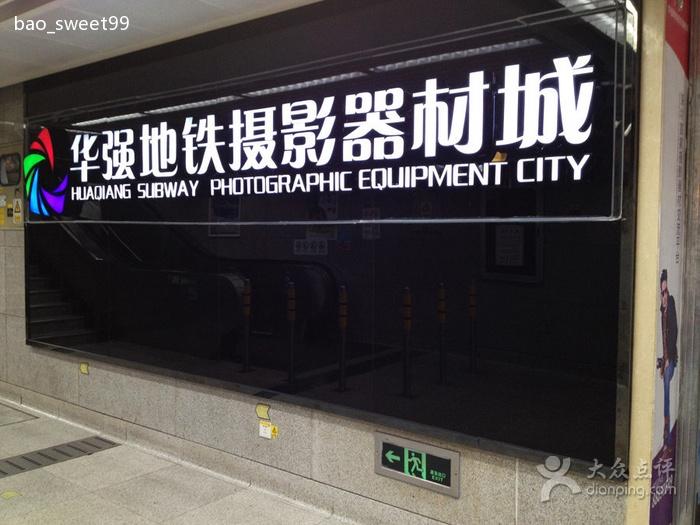 最新影楼资讯新闻-深圳华强摄影器材城十一期间启用 影像服务链成形