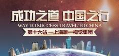 成功之道·中國之行上海站專題