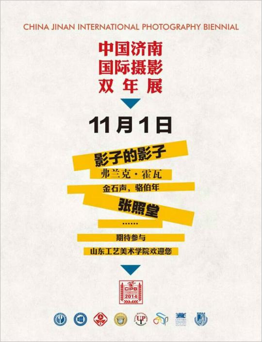 最新影楼资讯新闻-第五届济南国际摄影双年展将于10月31日开幕