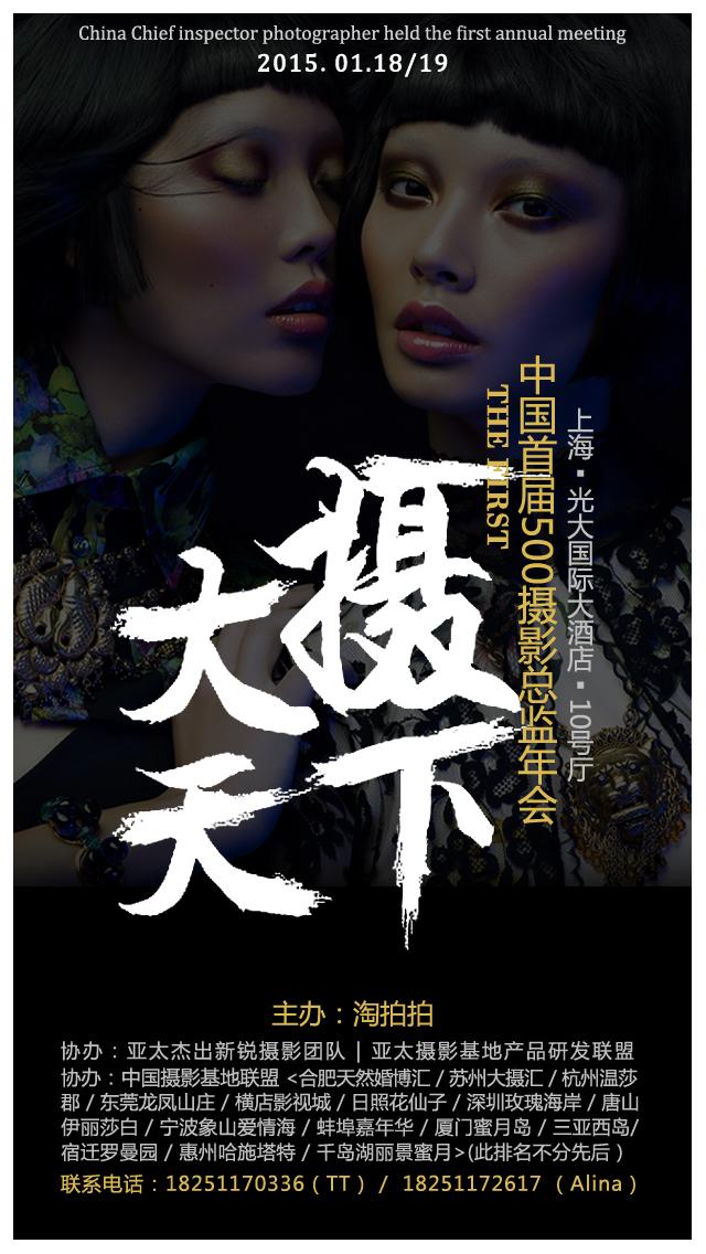 最新影楼资讯新闻-1月18-19日大摄天下—中国首届500摄影总监年会