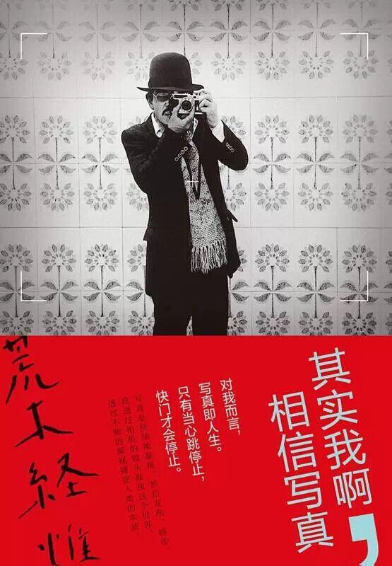 最新影楼资讯新闻-荒木经惟:我拍的照片,全都是私摄影