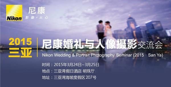 最新影楼资讯新闻-2015尼康三亚婚礼与人像摄影交流会免费招募开始!