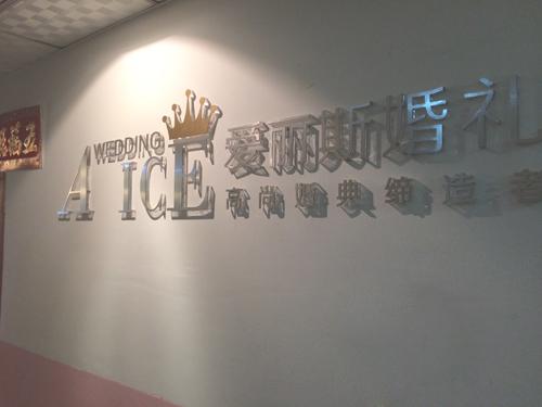 最新影楼资讯新闻-婚礼当天化妆师落跑 南昌爱丽丝婚庆公司意外频出