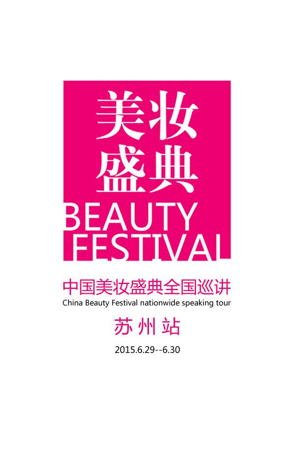 最新影楼资讯新闻-6.29-30 中国美妆盛典全国巡讲苏州站