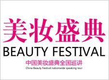 最新影楼资讯新闻-5.13-14 中国美妆盛典全国巡讲昆明站