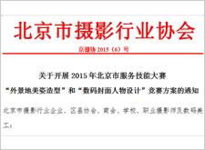 最新影楼资讯新闻-北京外景摄影和数码设计技能大赛报名开始