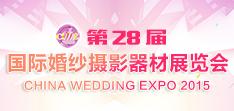 第28屆上海國際婚紗攝影展專題