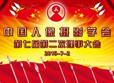 最新影楼乐虎娱乐平台新闻-中国人像摄影学会七届二次理事大会7月2日召开