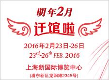 最新影楼资讯新闻-第29届上海国际婚纱摄影器材展将移师新展馆