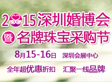 最新影楼资讯新闻-8.15-16 深圳夏季婚博会