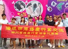 最新影楼资讯新闻-四川婚协代表团赴台湾 与婚庆同行交流互动