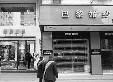 """最新影楼资讯新闻-""""巴黎婚纱""""老板跑路 拖欠员工工资顾客被骗"""