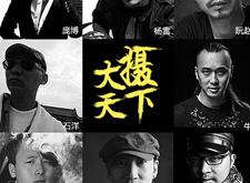 最新影楼资讯新闻-大摄天下年会1月11日在京举办 人像大师张曦出席