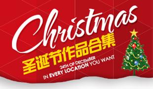 黑光网2015圣诞节作品合集