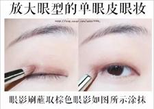 最新影楼资讯新闻-九款为单眼皮女生定制的内双眼妆教程