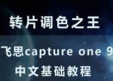 最新影楼资讯新闻-转片调色***—飞思captureone 9全套中文免费视频教程