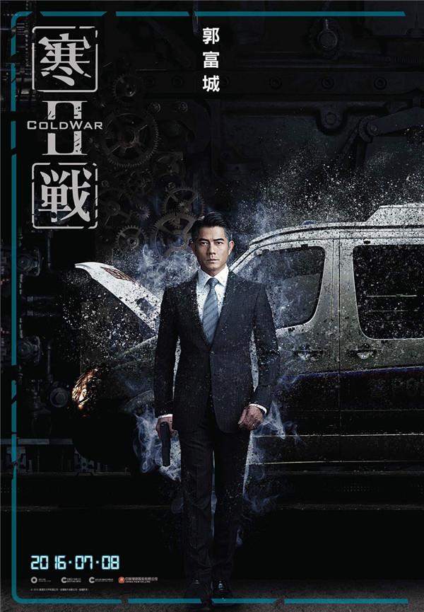 寒战2预告片 高分烧脑电影《寒战2》宣传海报欣赏