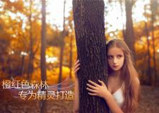 最新影楼资讯新闻-制作森系白裙精灵美女人像橙红色调的PS教程