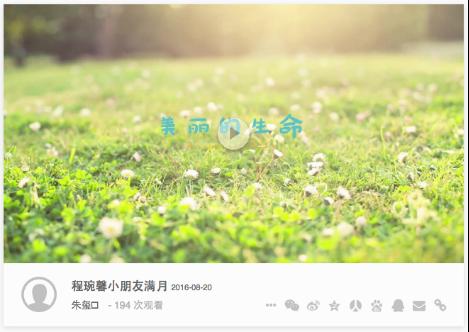 对话爱美刻CEO陆丹峰:用视频诠释每个人的情感故事