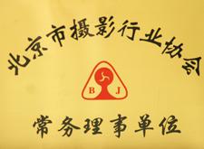 最新影楼资讯新闻-新版北京市摄影行业经营规范宣贯(第二场)主题