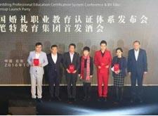 最新影楼资讯新闻-婚礼职业教育体系发布 中国婚礼行业标准面世