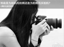 最新影楼资讯新闻-摄影师的迷茫:为相机而拍照还是为拍照而买机