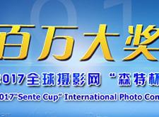 """最新影楼资讯新闻-2017.11.20 全球摄影网""""森特杯""""国际摄影大赛"""