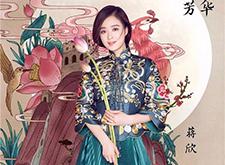 最新影楼资讯新闻-《我们来了》第二季 唯美中国风海报作品