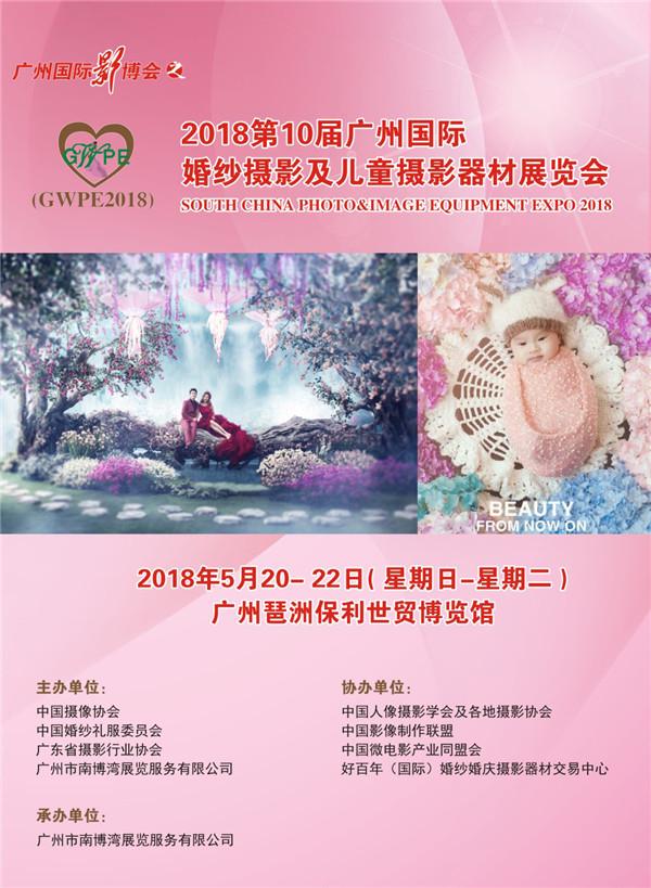 2018.5.20-22日 第10届广州国际婚纱摄影及儿童摄影器材展览会