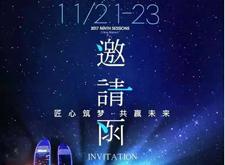 2017.11.21-23 第九届儿童亚博娱乐唯一官网行业发展峰会
