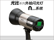 最新影楼资讯新闻-非同凡响的光影魅力--耐思外拍闪光灯N6使用评测