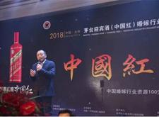 最新影楼资讯新闻-首届中国红婚嫁行业圆桌交流会在北京举行