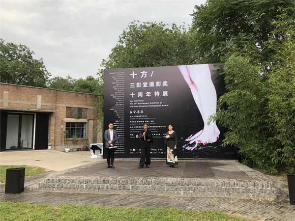 """三影堂摄影奖十周年特展""""十方""""开幕 见证十年成长"""