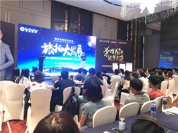 oyi旅拍大发展 国际总裁研讨峰会暨灰色基调上海站