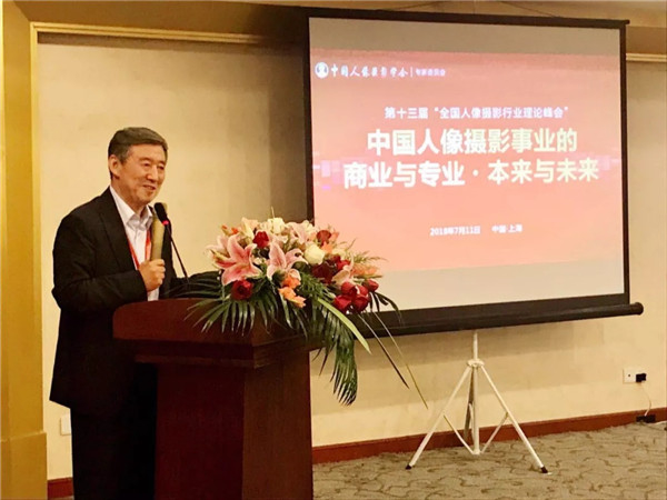 积极探索 共谋中国人像摄影的繁荣与进步