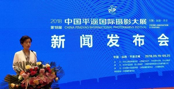 2018.9.19日开幕 第18届平遥国际摄影大展