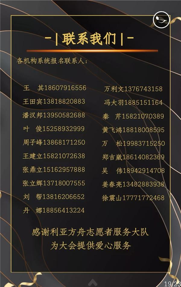"""""""成功之道·中国之行""""第23站走进武汉诚邀您的莅临"""