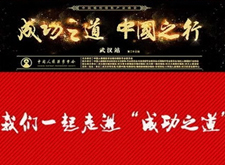 """最新影樓資訊新聞-""""成功之道·中國之行""""8月28日武漢盛大開幕!"""