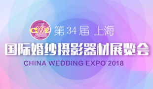 第34届上海国际婚纱千赢国际娱乐器材展览会