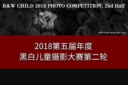 2018年12.18日 2018第五届年度黑白儿童摄影大赛第二轮