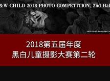 2018年12.18日 2018第五届年度黑白儿童亚博娱乐唯一官网大赛第二轮